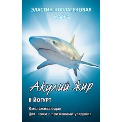 Акулий жир и йогурт маска эластин-коллаген омолаживающая д/кожи с признаками старения 10мл