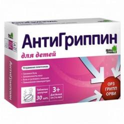 Антигриппин таб. детск. шип. №10+++