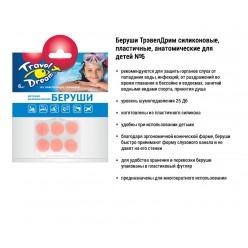 Беруши (вкладыши ушные) ТрэвелДрим силикон защита от воды со шнуром №2