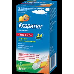 Кларитин сироп 1мг/мл 60мл №1