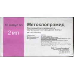 Метоклопрамид р-р в/в и в/м 5мг/мл 2мл №10