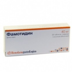 Фамотидин таб. п.п.о. 40мг №20