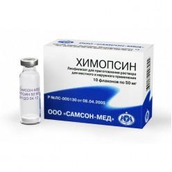 Химопсин лиоф. д/р-ра 50мг 5мл №10